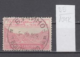 107K35 / Bulgaria 1928 Michel Nr. 8 Used ( O ) Zwangszuschlagsmarken  Postal Tax Stamps Fund Sanatorium Bulgarie - 1909-45 Kingdom