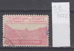 107K38 / Bulgaria 1928 Michel Nr. 8 Used ( O ) Zwangszuschlagsmarken  Postal Tax Stamps Fund Sanatorium Bulgarie - 1909-45 Kingdom