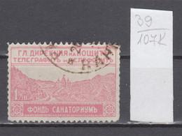 107K39 / Bulgaria 1928 Michel Nr. 8 Used ( O ) Zwangszuschlagsmarken  Postal Tax Stamps Fund Sanatorium Bulgarie - 1909-45 Kingdom