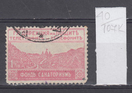 107K40 / Bulgaria 1928 Michel Nr. 8 Used ( O ) Zwangszuschlagsmarken  Postal Tax Stamps Fund Sanatorium Bulgarie - 1909-45 Kingdom