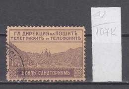107K41 / Bulgaria 1929 Michel Nr. 9 Used ( O ) Zwangszuschlagsmarken  Postal Tax Stamps Fund Sanatorium Bulgarie - 1909-45 Kingdom