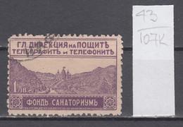 107K43 / Bulgaria 1929 Michel Nr. 9 Used ( O ) Zwangszuschlagsmarken  Postal Tax Stamps Fund Sanatorium Bulgarie - 1909-45 Kingdom