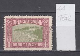 107K44 / Bulgaria 1930 Michel Nr. 10 Used ( O ) Zwangszuschlagsmarken  Postal Tax Stamps Fund Sanatorium Bulgarie - 1909-45 Kingdom