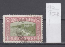 107K45 / Bulgaria 1930 Michel Nr. 10 Used ( O ) Zwangszuschlagsmarken  Postal Tax Stamps Fund Sanatorium Bulgarie - 1909-45 Kingdom