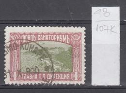 107K48 / Bulgaria 1930 Michel Nr. 10 Used ( O ) Zwangszuschlagsmarken  Postal Tax Stamps Fund Sanatorium Bulgarie - 1909-45 Kingdom