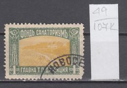107K49 / Bulgaria 1931 Michel Nr. 11 Used ( O ) Zwangszuschlagsmarken  Postal Tax Stamps Fund Sanatorium Bulgarie - 1909-45 Kingdom