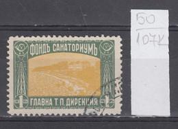 107K50 / Bulgaria 1931 Michel Nr. 11 Used ( O ) Zwangszuschlagsmarken  Postal Tax Stamps Fund Sanatorium Bulgarie - 1909-45 Kingdom