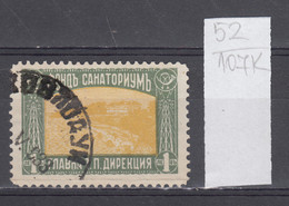 107K52 / Bulgaria 1931 Michel Nr. 11 Used ( O ) Zwangszuschlagsmarken  Postal Tax Stamps Fund Sanatorium Bulgarie - 1909-45 Kingdom