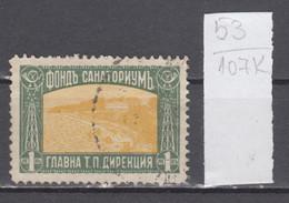 107K53 / Bulgaria 1931 Michel Nr. 11 Used ( O ) Zwangszuschlagsmarken  Postal Tax Stamps Fund Sanatorium Bulgarie - 1909-45 Kingdom