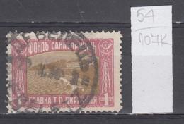 107K54 / Bulgaria 1933 Michel Nr. 12 Used ( O ) Zwangszuschlagsmarken  Postal Tax Stamps Fund Sanatorium Bulgarie - 1909-45 Kingdom