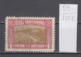 107K55 / Bulgaria 1933 Michel Nr. 12 Used ( O ) Zwangszuschlagsmarken  Postal Tax Stamps Fund Sanatorium Bulgarie - 1909-45 Kingdom