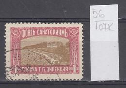 107K56 / Bulgaria 1933 Michel Nr. 12 Used ( O ) Zwangszuschlagsmarken  Postal Tax Stamps Fund Sanatorium Bulgarie - 1909-45 Kingdom