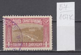 107K57 / Bulgaria 1933 Michel Nr. 12 Used ( O ) Zwangszuschlagsmarken  Postal Tax Stamps Fund Sanatorium Bulgarie - 1909-45 Kingdom