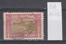 107K58 / Bulgaria 1933 Michel Nr. 12 Used ( O ) Zwangszuschlagsmarken  Postal Tax Stamps Fund Sanatorium Bulgarie - 1909-45 Kingdom