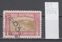 107K59 / Bulgaria 1933 Michel Nr. 12 Used ( O ) Zwangszuschlagsmarken  Postal Tax Stamps Fund Sanatorium Bulgarie - 1909-45 Kingdom