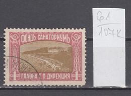 107K61 / Bulgaria 1933 Michel Nr. 12 Used ( O ) Zwangszuschlagsmarken  Postal Tax Stamps Fund Sanatorium Bulgarie - 1909-45 Kingdom