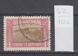 107K62 / Bulgaria 1933 Michel Nr. 12 Used ( O ) Zwangszuschlagsmarken  Postal Tax Stamps Fund Sanatorium Bulgarie - 1909-45 Kingdom
