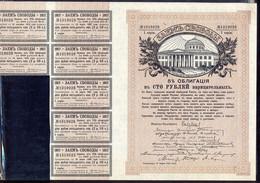 Russia - 1917 -  100 R - -5% Freedom Loan Bond - Russie
