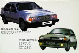 ●█● Automobile PEUGEOT 205 GTX & VOLVO 2000cc - PUBLICITÉ  Chinoise - Turismo