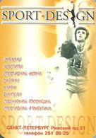 BASKETBALL * SPORT * BC SPARTAK * FOOTBALL SOCCER * FC ZENIT * SAINT PETERSBURG * CALENDAR * Sport-Dizayn 2003 * Russia - Klein Formaat: 2001-...