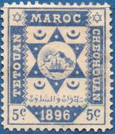 Maroc Poste Locale 1896 Tetouan à Chechouan 5 C M (no Gum), 2011.021332 Cherifiènne. Sherif's Mail - Sellos Locales