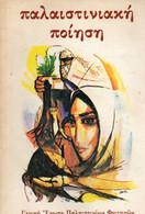 ΠΑΛΑΙΣΤΙΝΙΑΚΗ ΠΟΙΗΣΗ: Γενική Ένωση Παλαιστινίων Φοιτητών, Θεσσαλονίκη 1981 - Poetry