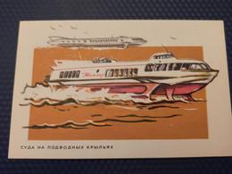 """Hovercraft SHIP """"METEOR"""" OLD USSR Postcard  1980s - Hydrofoil - Non Classificati"""