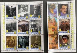 UKRAINE Private Issue Vignettes History Ukrainian Sich Riflemen 1914-1918. 2012 - Ukraine
