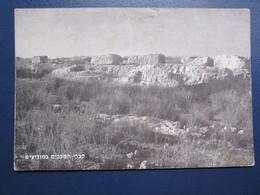 MACCABIANS TOMBS MODIIN RUINS CARTE POSTALE POSTCARD ISRAEL KARTE ANSICHTKARTE SOUVENIR POST CARD PHOTO STAMP CACHET - Israel