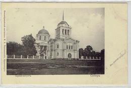 Kremenchuk - Кременчук - Oekrajina - Україна - Соборъ - Cathedral - Ukraine