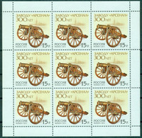 Russia Russland Russie 2011 - 300 Years Of Arsenal Weapon Manufactory - Sheetlet Of 9v MNH ** - Ongebruikt