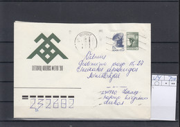 Litauen Michel Cat.No. Postal Stat U4 Used - Lituanie