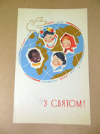 P8\ Ukraine 1968. Happy Holiday! Y. Mikhailov - Andere