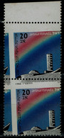 ISRAEL 1986 MEMORIAL DAY ERRORS PAIR SHIFTED PERF. MNH VF!! - Imperforates, Proofs & Errors