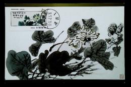 ► Carte Maximum Card Chine 1996  China  -  Fleur Ancienne Dynastie - Tarjetas – Máxima