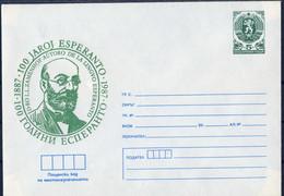Esperanto -Zemenhof -  Bulgaria / Bulgarie 1987 -  Postal Cover - Esperanto