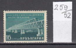 52K259 / 1007 Bulgaria 1955 Michel Nr. 975 - Donaubrucke , Bridge Over Danube ROMANIA - Bridges