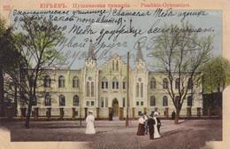 Dorpat.Tartu.Puschkin Gymnasium. - Estland