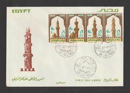 Egypt - 1982 - FDC - ( Al Azhar Mosque Millennium - Minaret ) - Strip Of 4 - Cartas
