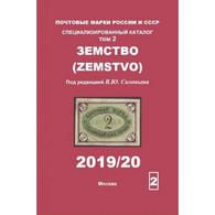 Catalogue By Solovyov, 2019/2020. Zemstvo (volume 2) - Other