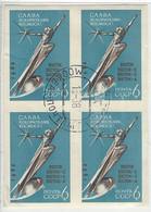 BLOCK 4 TIMBRES URSS - Colecciones