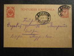 1914 RUSSIA UKRAINE KHARKOV RAYLWAY STATION CANCEL COVER - Cartas
