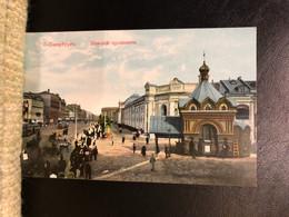 Saint Petersburg  Granberg  Issue Postcard Printed 1910th - Russia