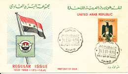 UAR Egypt FDC 21-2-1960 Regular Issue With Cachet - Lettres & Documents