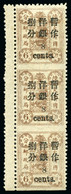 1897 Empress Dowager, First Printing, Small Figure, 8c On 6ca Brown In Vertical Strip Of Three With Error IMPERFORATE HO - Neufs