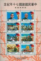 Ref. 89190 * NEW *  - FORMOSA . 1981. 70th ANNIVERSARY OF THE CHINESE REPUBLIC. 70 ANIVERSARIO DE LA REPUBLICA DE CHINA - Unused Stamps