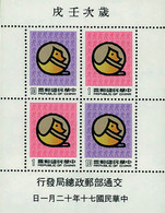 Ref. 50575 * NEW *  - FORMOSA . 1981. NEW CHINESE YEAR OF THE DOG. NUEVO A�O CHINO DEL PERRO - Unused Stamps