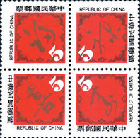 Ref. 179852 * NEW *  - FORMOSA . 1981. CHINESE WRITING. CALIGRAFIA CHINA - Unused Stamps