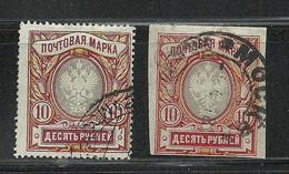 RUSSLAND RUSSIA 1917 Michel 81 A & 81 B O - Gebruikt