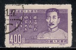 China P.R. 1951 Mi# 127 II Used - Reprints - Short Set - 15th Anniv. Of The Death Of Lu Hsun, Writer - Reimpresiones Oficiales